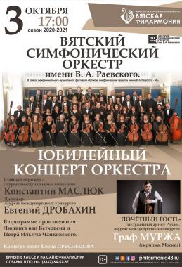 «Вятскому симфоническому оркестру имени В. А. Раевского – 60»