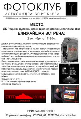 Встреча в фотоклубе Александра Воробьева