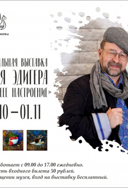 Выставка-продажа работ Игоря Эдигера