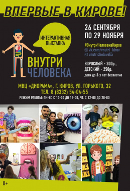 Интерактивная выставка «Внутри Человека»