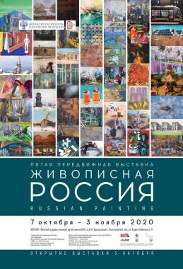 «Живописная Россия»