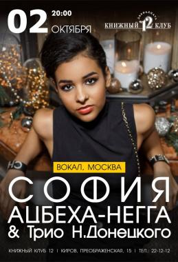 София Ацбеха-Негга (вокал, Мск) и Трио Н.Донецкого