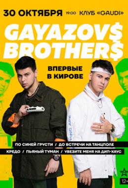 GAYAZOV$ BROTHER$   Братья Гаязовы