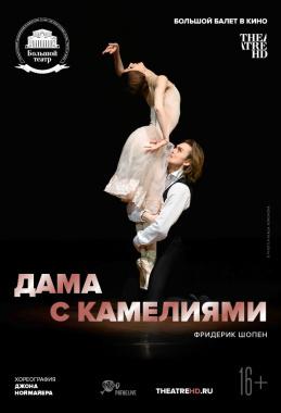TheatreHD: Дама с камелиями