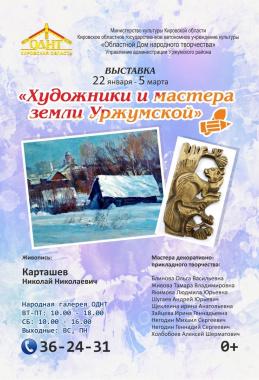 «Художники и мастера земли Уржумской»⠀