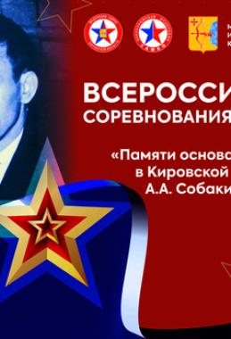 Всероссийские соревнования по самбо памяти А.А. Собакинских