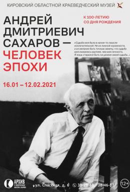«Андрей Сахаров - человек эпохи»