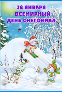 День рождения Снеговика