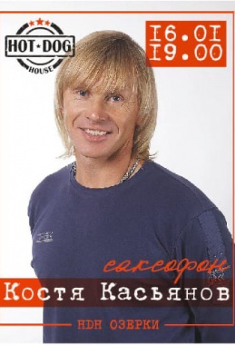 Костя Касьянов