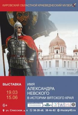 «Имя Александра Невского в истории Вятского края»