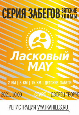 «Ласковый MAY 2021»