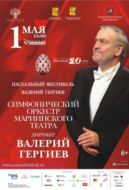 Пасхальный фестиваль. Валерий Гергиев