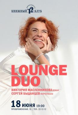Lounge duo