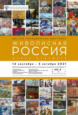 «Живописная Россия. Школа будущего»
