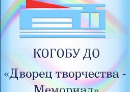"""КОГОБУ ДО """"Дворец творчества - Мемориал"""""""
