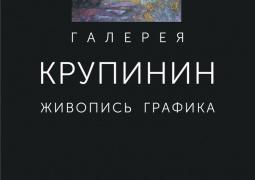 Галерея КРУПИНИН