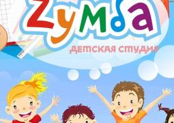 ZУМБА   детская студия