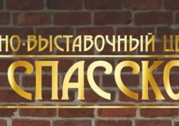 """Музейно-выставочный центр """"На Спасской"""""""
