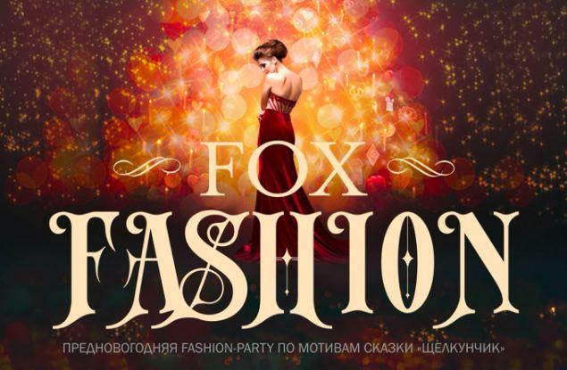 Новое модное событие - Fox Fashion от агентства «ЛиСа: Люди и Связи»