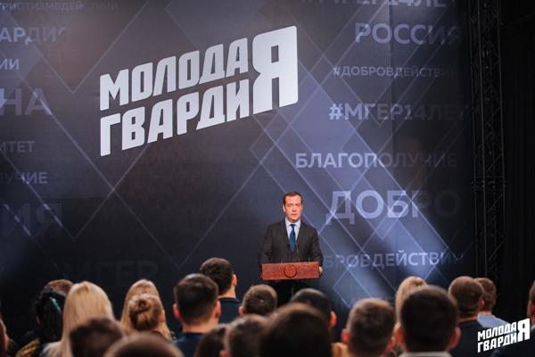 Кировские молодогвардейцы на слете актива МГЕР встретились с Дмитрием Медведевым