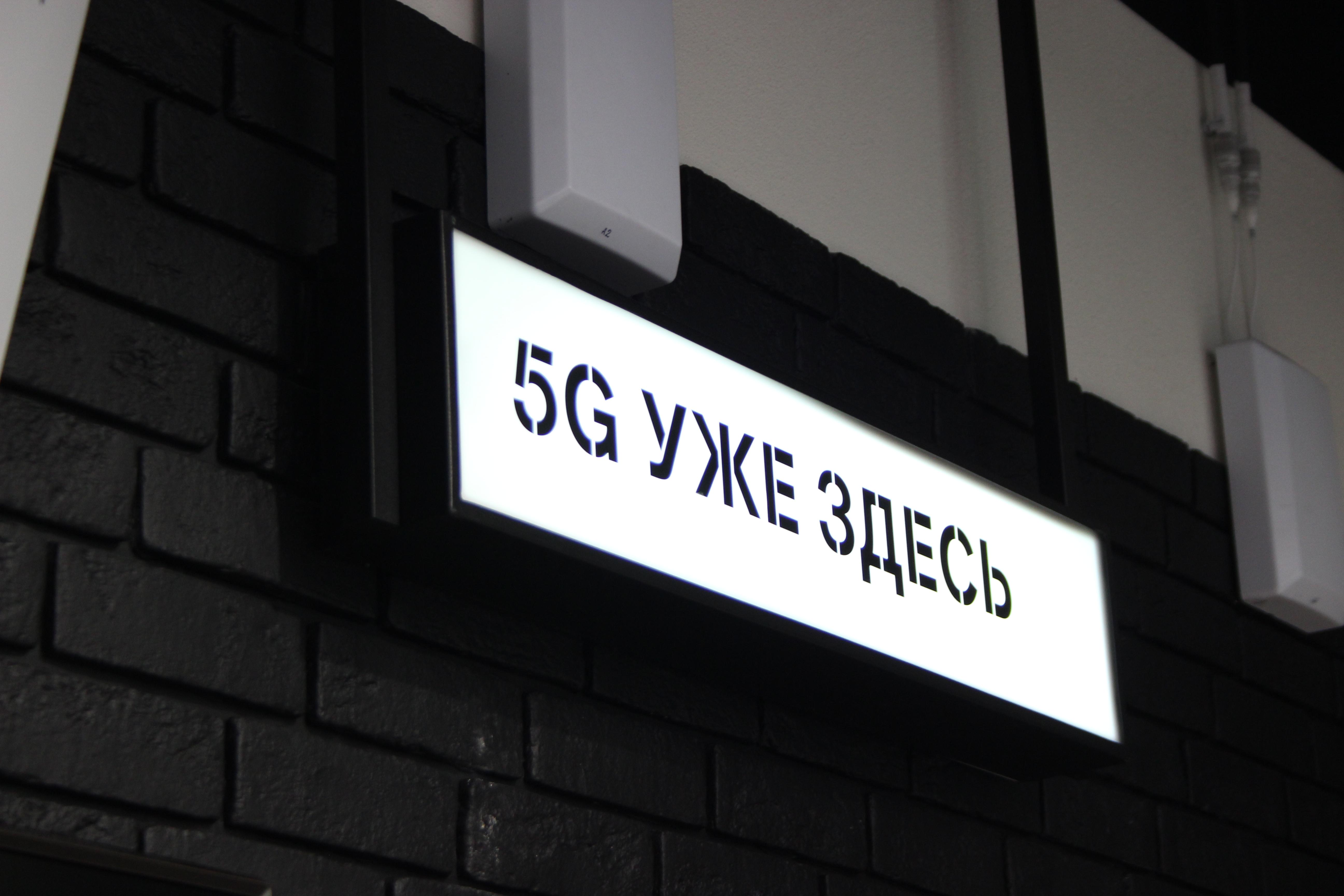 5G в большом городе