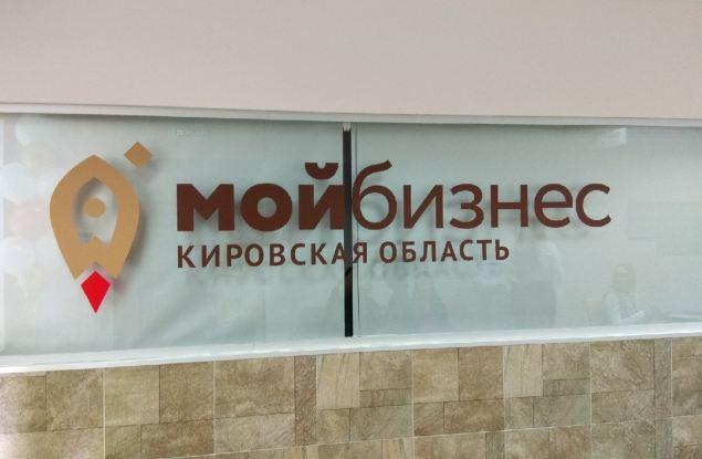 Открылся первый центр поддержки предпринимательства «Мой бизнес»
