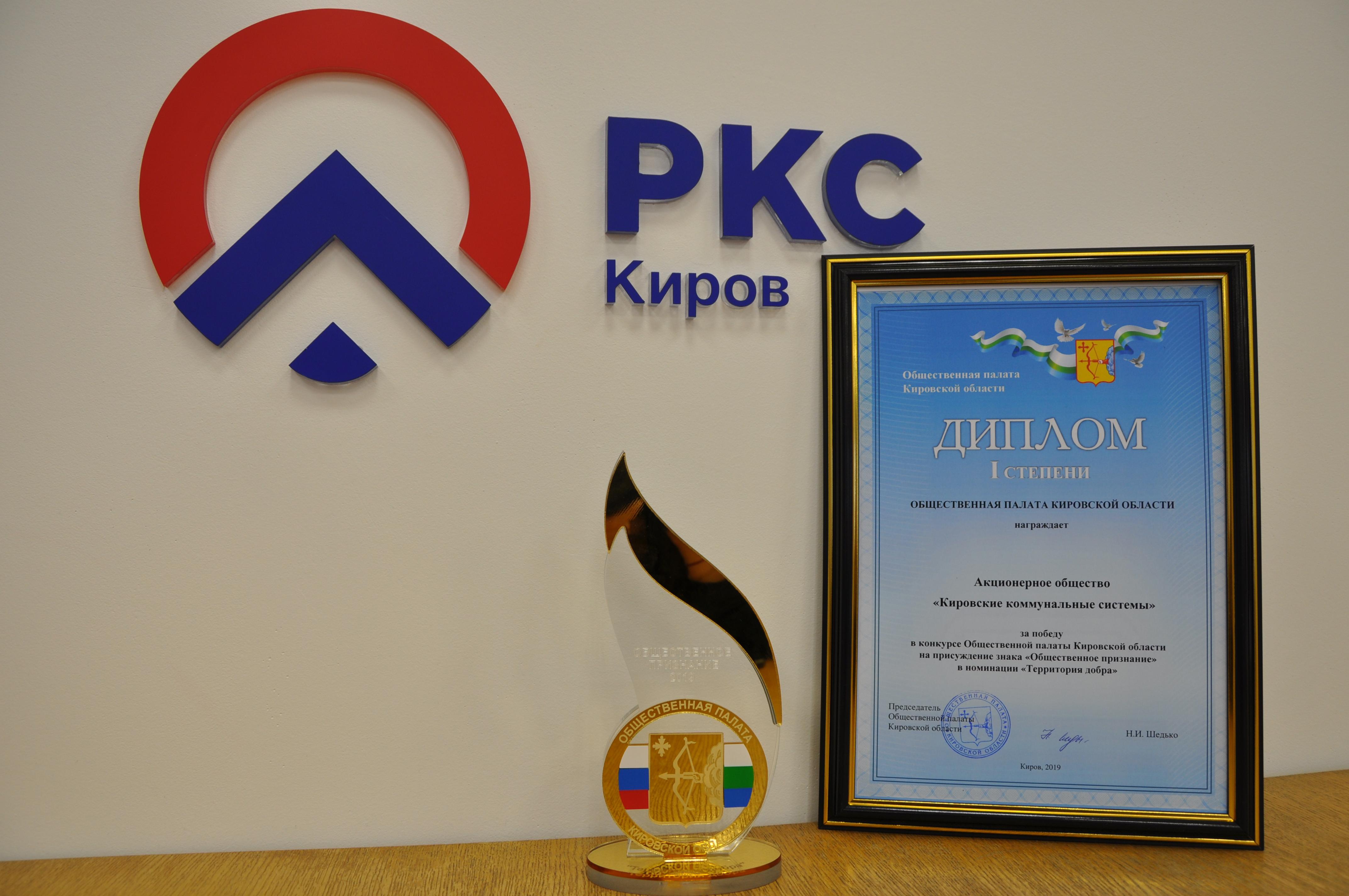 Проект «РКС-Киров» отмечен наградами