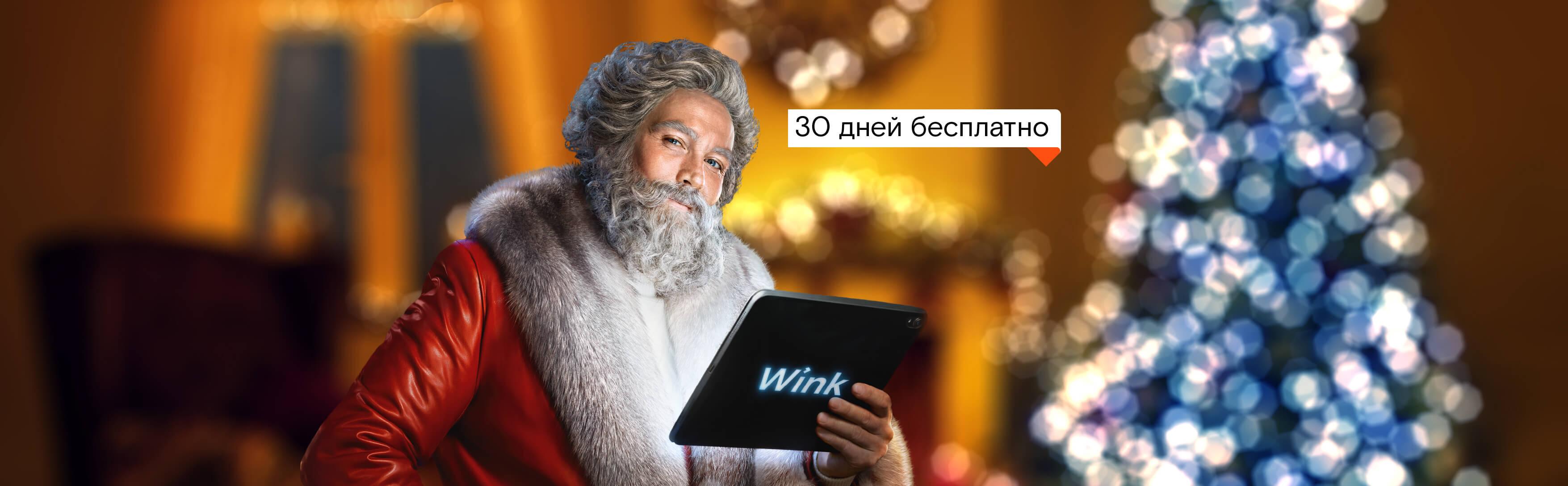 В новогодние каникулы кировчане смогут посмотреть в сервисе Wink сотни киноновинок