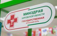 Реализация проекта по лекарственному возмещению в Кировской области вошла в ТОП-15 событий года в ПФО