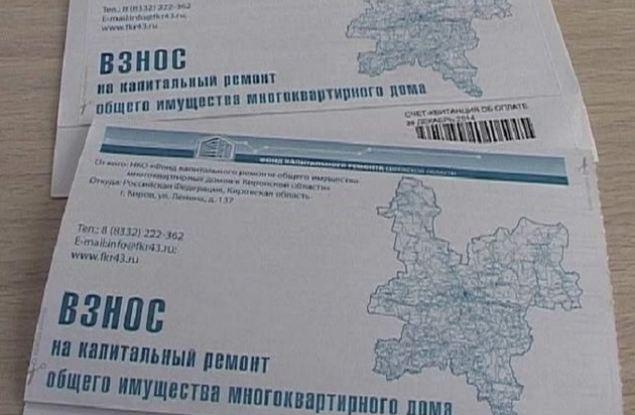 В Кировской области не будут повышать плату за капитальный ремонт