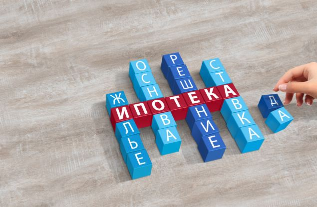 Увеличение маткапитала позволит кировским семьям гасить ипотеку за 5,5 лет