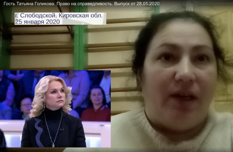 Татьяна Голикова: «Завтра займусь Кировской областью…»