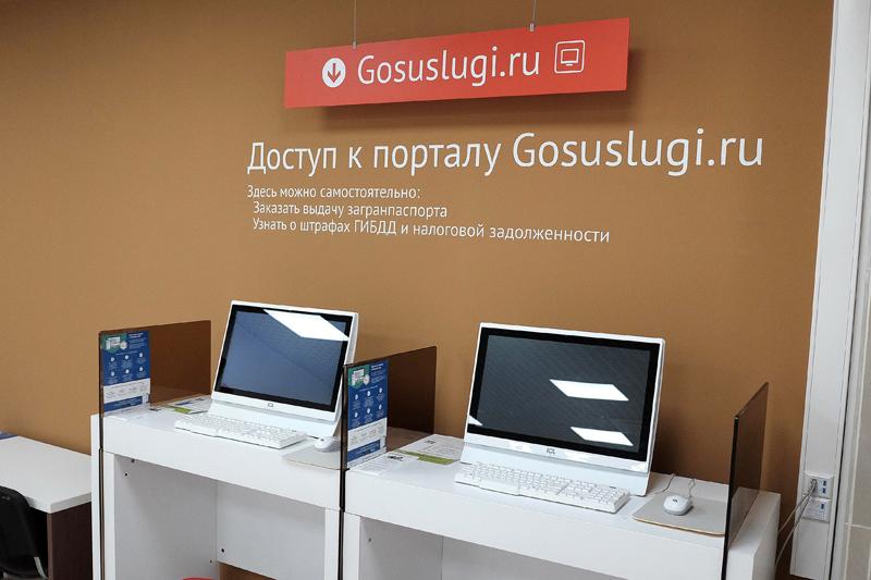 Доступ к порталу госуслуг и сайтам российских органов власти станет бесплатным