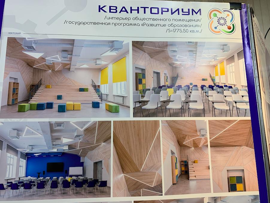 Школа и Кванториум признаны лучшими дизайн-проектами Кирова