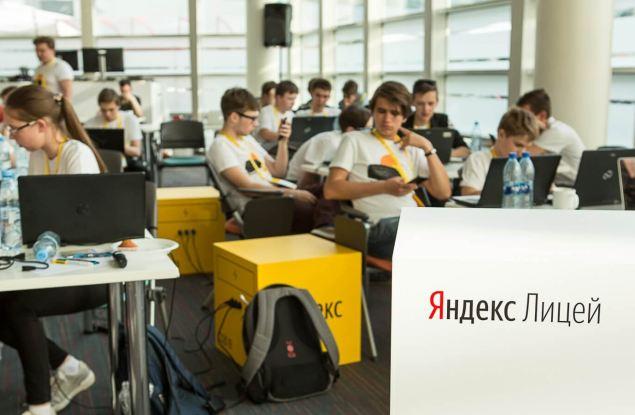 14 кировчан завершили обучение в Яндекс.Лицее в 2019 году