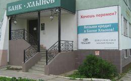 Банк «Хлынов» празднует свое 30-летие