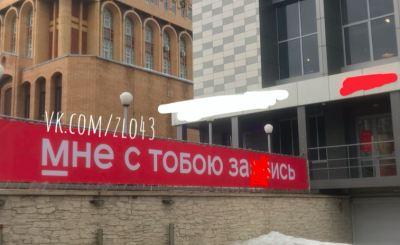 Напротив администрации Кирова повесили неоднозначный слоган
