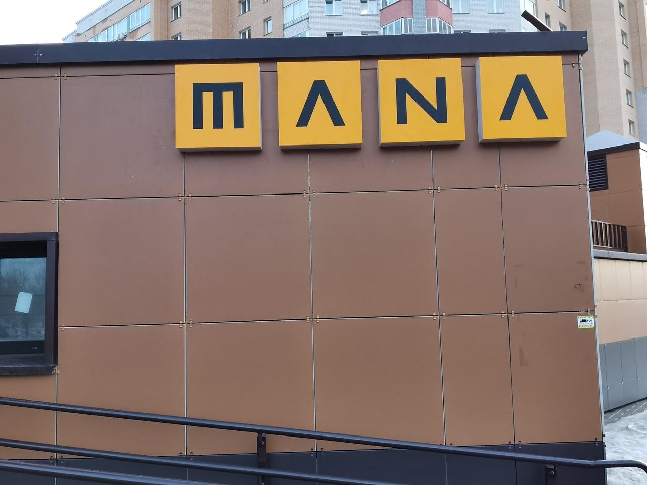 Стало известно, где в Кирове откроются ещё два Центра киберспорта MANA