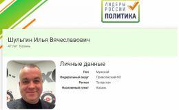Илья Шульгин подался в «Лидеры России»