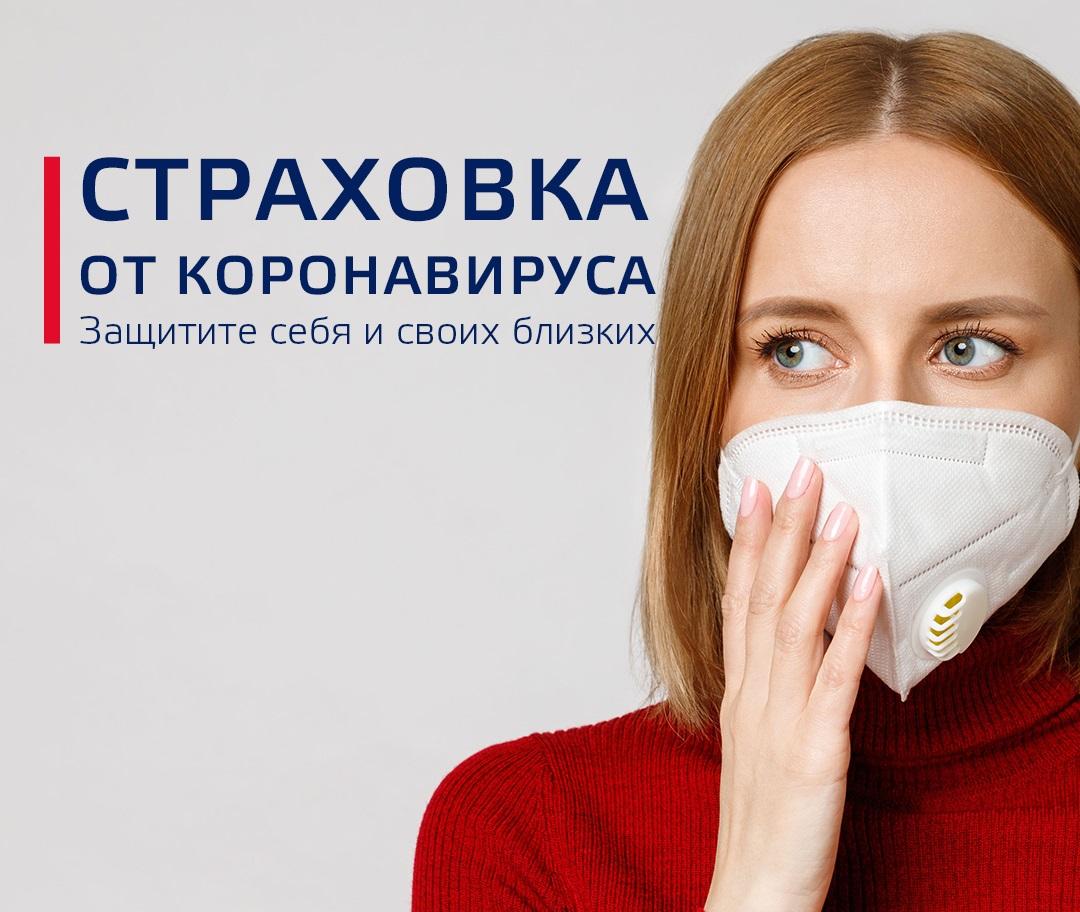 """Страховка от коронавируса в """"Норвик Банке"""""""