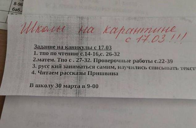 Карантин в кировских школах продлен до 12 апреля
