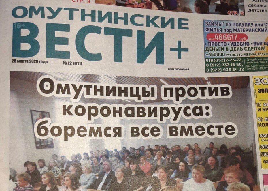 Дорог нет, посетителей нет: омутнинская районная газета прославилась на всю Россию благодаря коронавирусу
