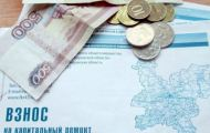 Кировчан освободили от платы за капремонт до июля