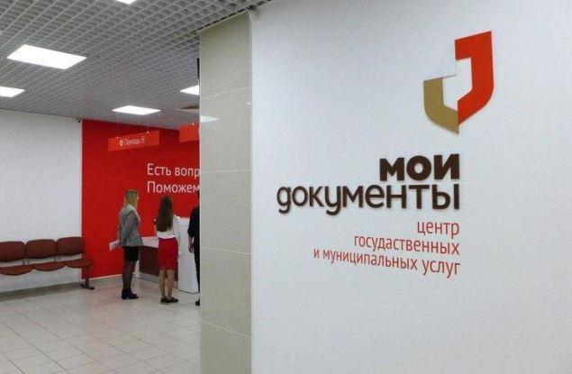 Завтра в Кирове начнут работать офисы «Мои документы» и некоторые салоны связи