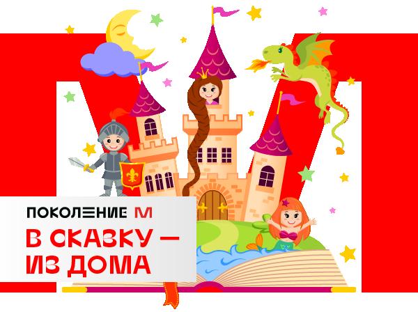 Кировские школьники смогут отправиться путешествовать «В сказку – из дома»