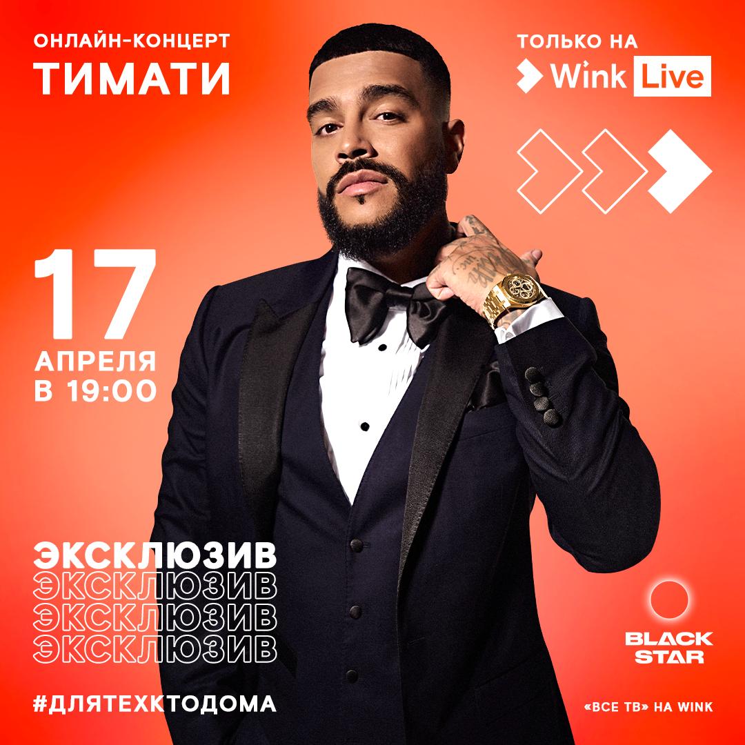 Тимати даст эксклюзивный живой концерт в видеосервисе Wink 17 апреля