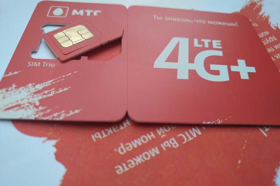 МТС запустила в Кировской области онлайн-продажи sim-карт с саморегистрацией