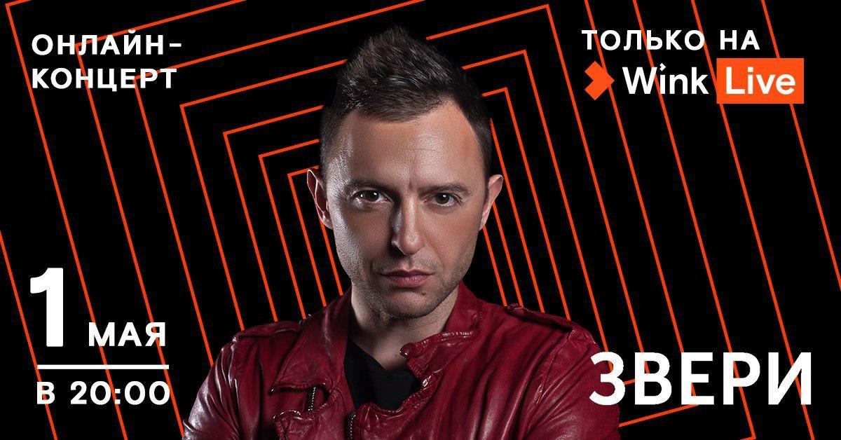 1 мая смотрите в Wink прямую трансляцию большого концерта группы «Звери»