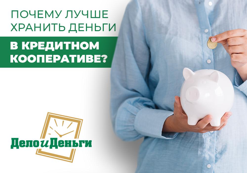 Почему лучше хранить деньги в кредитном кооперативе «Дело и Деньги»?