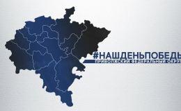 В Приволжье пройдёт масштабная акция в честь 75-летия победы в Великой Отечественной войне